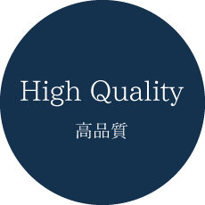 High Quality 高品質