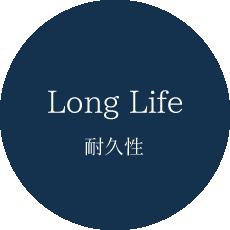 Long Life 耐久性