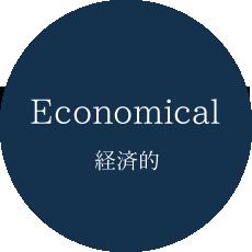 Economical 経済的